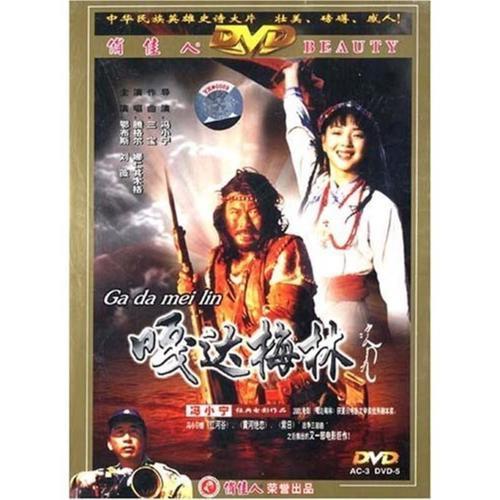 【商城正版】老电影经典珍藏 嘎达梅林(1dvd) (2002)
