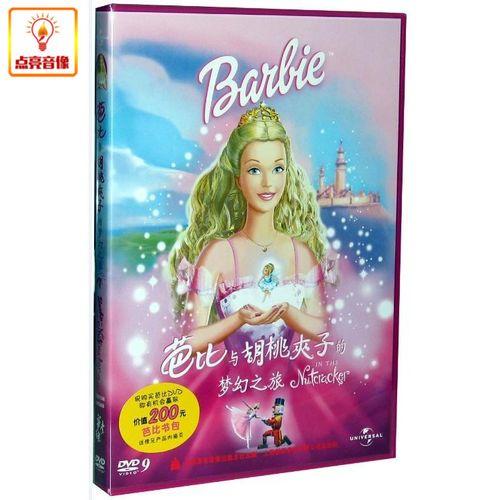动画片 芭比与胡桃夹子的梦幻之旅 正版 dvd9 新索