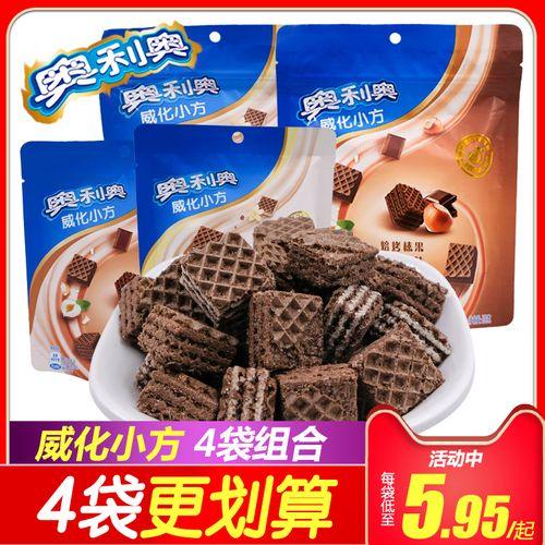 奥利奥威化小方夹心饼干多口味小包装网红代餐休闲零食下午茶小吃