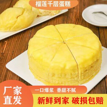 网红榴莲千层蛋糕约6寸新鲜榴莲果肉草莓芒果糕点点心