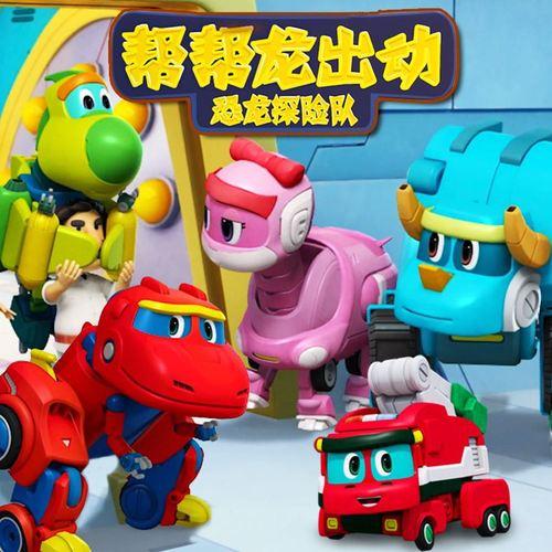 灵动创想新款帮帮龙小汽车艾奇小队恐龙变形全套装烈
