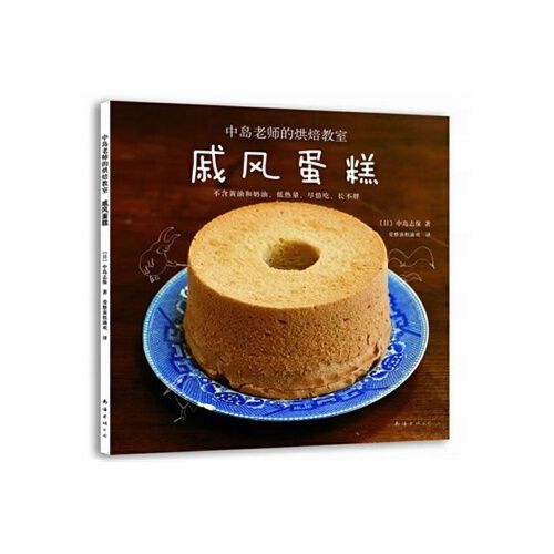 中岛老师的烘焙教室:戚风蛋糕(不含黄油和奶油,低热量