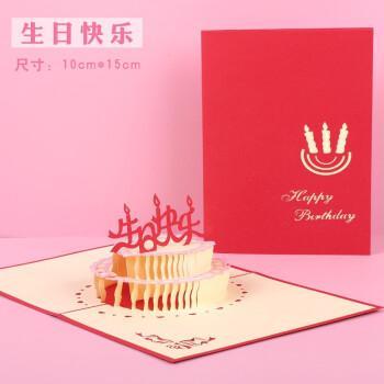 3d贺卡--生日快乐(文字款)