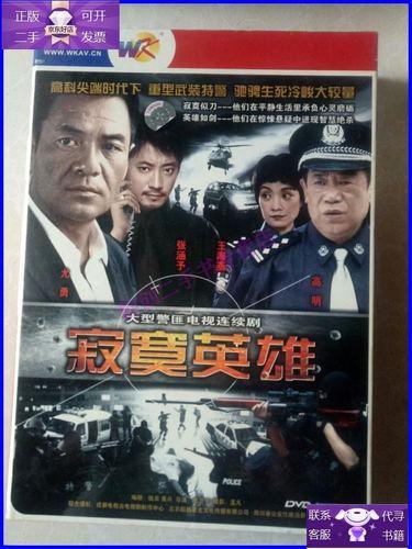 【二手9成新】寂寞英雄:大型警匪电视连续剧 dvd七碟装