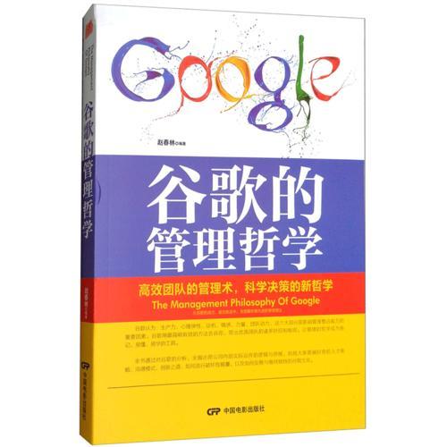 现货包邮 谷歌的管理哲学 跟谷歌学管理 经商管理技巧