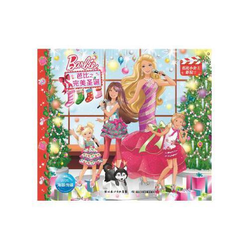 芭比小公主影院 芭比之完美圣诞 美国美泰公司 著;海豚传媒 译 湖北