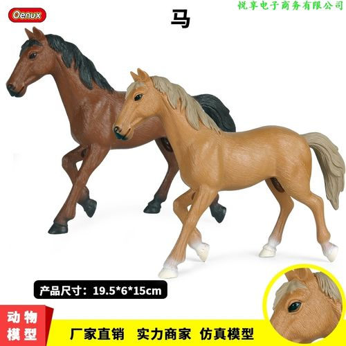 仿真静态骏马汗血宝马千里马农场马动物模型儿童玩具
