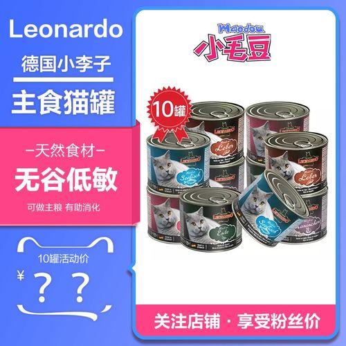 德国进口小李子猫罐头莱昂纳多leonardo增肥主食罐猫咪成