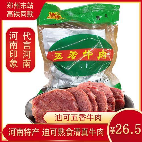 平顶山叶县特产迪可熟食清真大块牛肉休闲小吃五香
