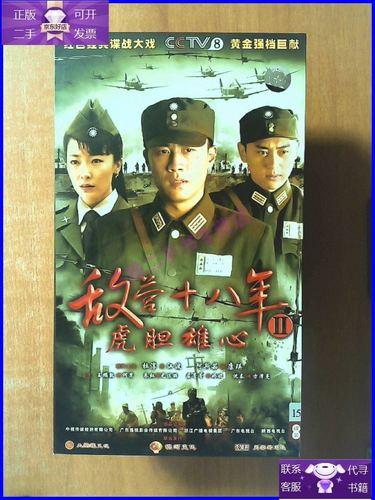 【二手9成新】敌营十八年虎胆雄心 dvd 【电视剧
