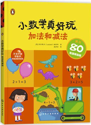 正版书籍小数学真好玩:加法和减法 作者(英)快乐瓢虫