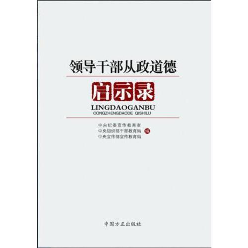 【二手旧书8成新】领导干部从政道德启示录 宣传教育局,