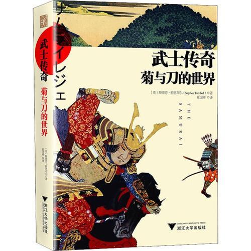 武士传奇 菊与刀的世界