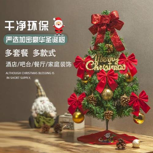 场景北欧diy圣诞节大摆件雪花新款配饰桌面1.2圣诞树