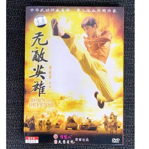 无敌英雄(dvd)李连杰主演,正版电影