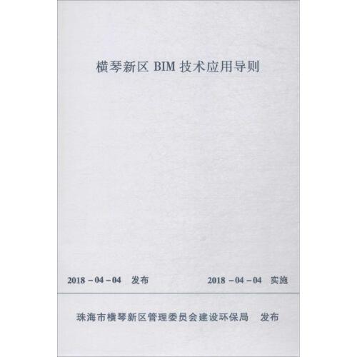 横琴新区bim技术应用导则,中国建筑工业出版社[新华