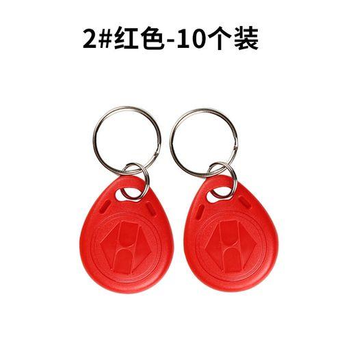 id滴胶卡可复制钥匙扣卡通门禁卡5200滴胶卡t5577拷贝感应卡c 2号红色
