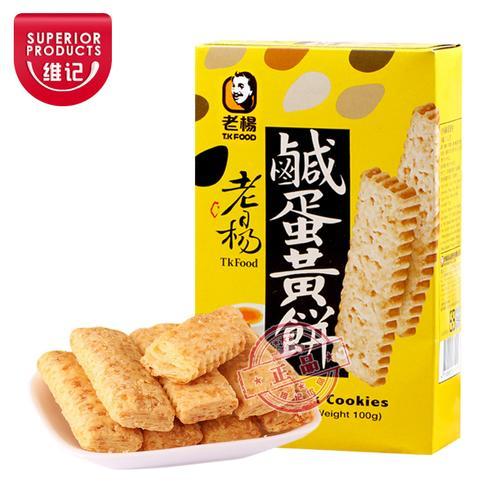 台湾进口老杨咸蛋黄饼干蛋黄酥粗粮方块酥茶点办公室