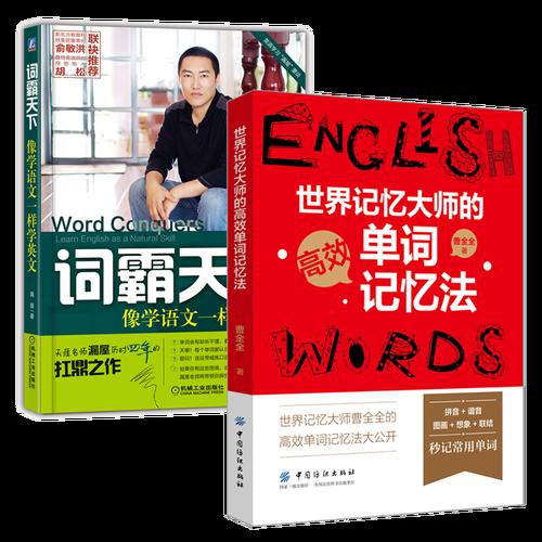 包邮  世界记忆大师的高效单词记忆法+词霸天下 像学语文一样学英文