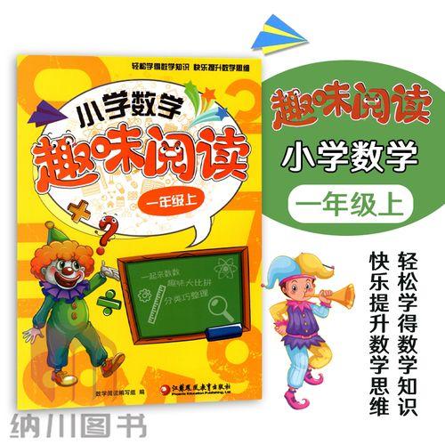 阅读材料课外故事书儿童益智力开发逻辑思维训练游戏辅导教材知识读本