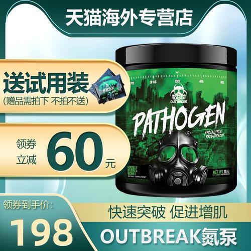 outbreak病原体氮泵美国进口 增加爆发力肌酸 眼镜蛇