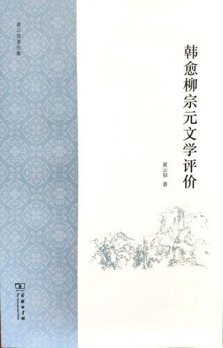 韩愈柳宗元文学评价(黄云眉著作集)