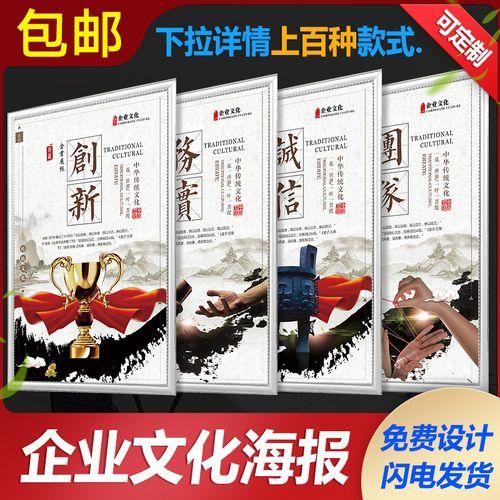 中国风企业团队文化建设图 务实 诚信创新 企业文化挂