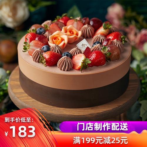 【同城配送】85度c新鲜生日蛋糕 183元 水果慕斯甜品