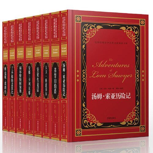 世界经典名家名著套装8册汤姆索亚历险记欧也妮葛朗台