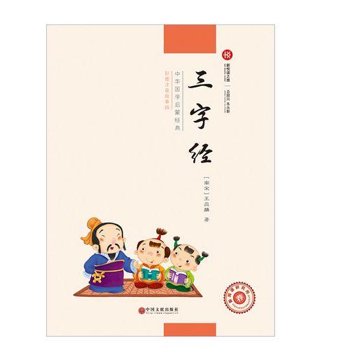 之旅 三字经 彩图注音故事版 中小学语文 阅读倡导 新悦读之旅系列