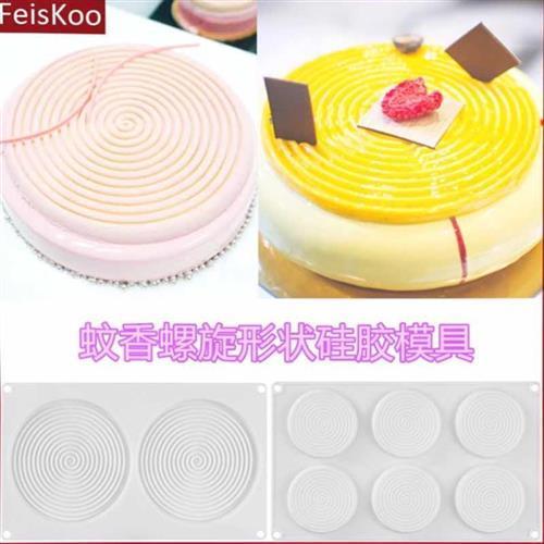 蚊香形慕斯蛋糕装饰模具 螺旋甜点冰块矽j胶模 螺纹形