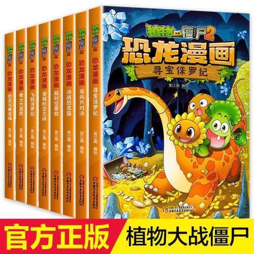 植物大战僵尸二2漫画书大全套 之恐龙漫画全套8本版的
