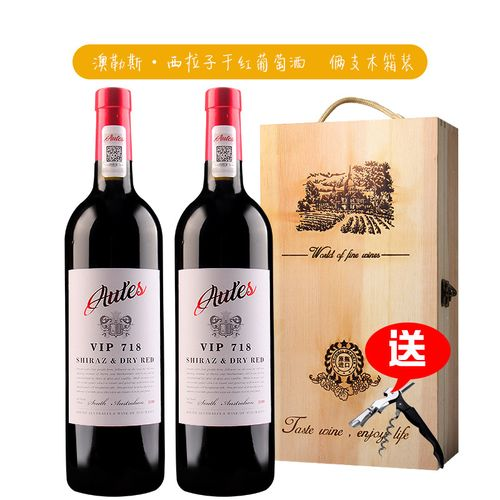 防伪澳勒斯干红葡萄酒礼盒装 澳勒斯vip718西拉子2瓶+双支木盒+海马刀
