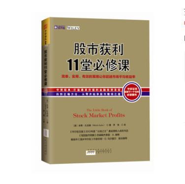 现货包邮 股市获利11堂必修课 中资证券投资下一个10