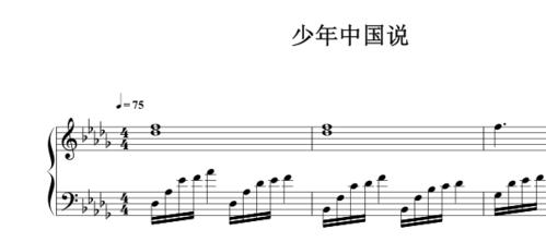 少年中国说 张杰  开学第一课 合唱简谱 钢琴伴奏谱