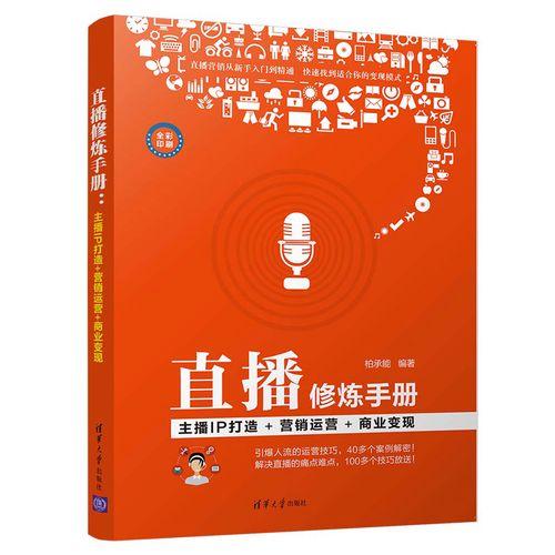 直播修炼手册 主播ip打造+营销运营+商业变现 网络主播培训书籍 网红