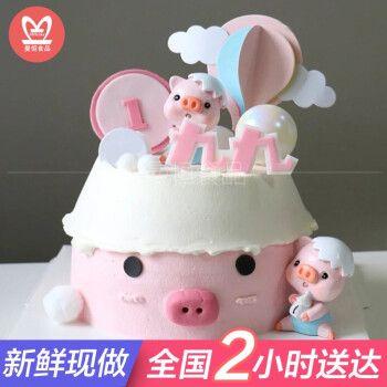 生肖小猪宝宝生日蛋糕儿童男女孩网红蛋壳奶嘴猪蛋糕全国同城配送当日