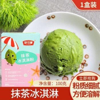 粉diy冰激淋棒粉家商用自制草莓芒果雪糕粉原料 抹茶冰淇淋粉100g/盒
