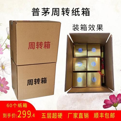 6瓶装白酒包装纸箱茅台镇飞天酒盒外箱五层超硬纸箱子