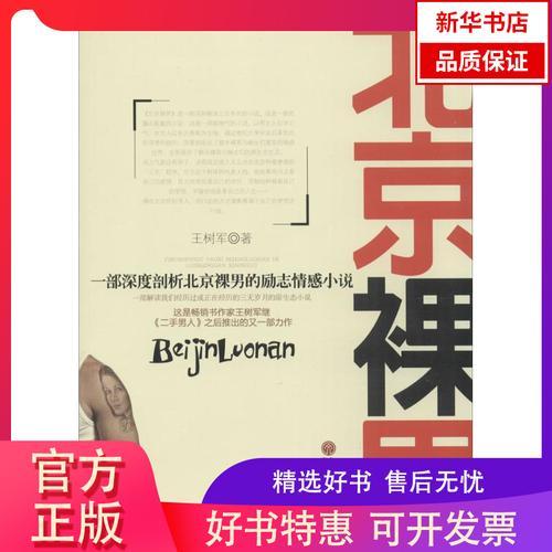 【新华书店】裸男:一部深度剖析祼男的励志情感小说