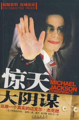 【二手8成新】惊天大阴谋:还原一个真实的迈克尔·杰克逊 (美)琼斯