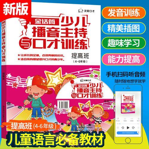 4-6年级小主持人表演与口才培训教程 青少年语言训练教材 儿童演讲