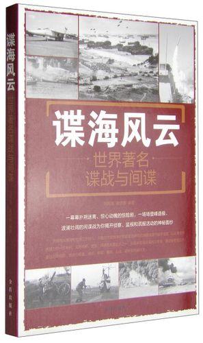 正版 包邮 青少年军事读物:谍海风云(双色)