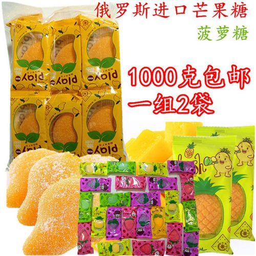 俄罗斯风味芒果糖菠萝糖1000克一组2袋500克*2特价