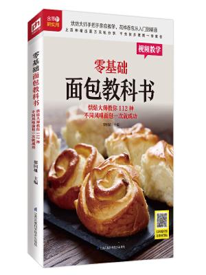 零基础面包教科书(烘焙大师教你112种不同风味面包)