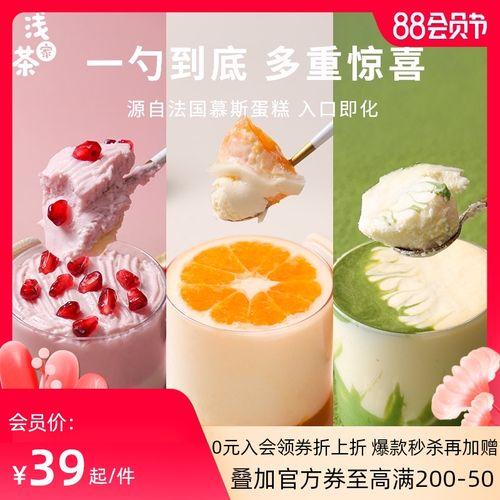 浅茶家盒子蛋糕慕斯网红零食小千层芋泥甜品生日抹茶