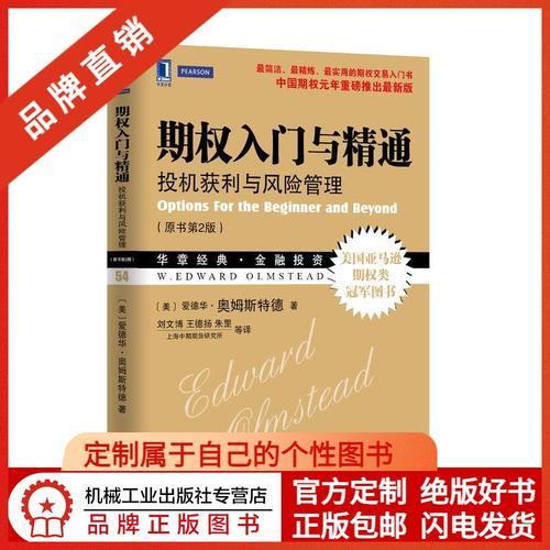 3802487|现货正版包邮 期权入门与精通:投机获利与风险管理(原书第2版
