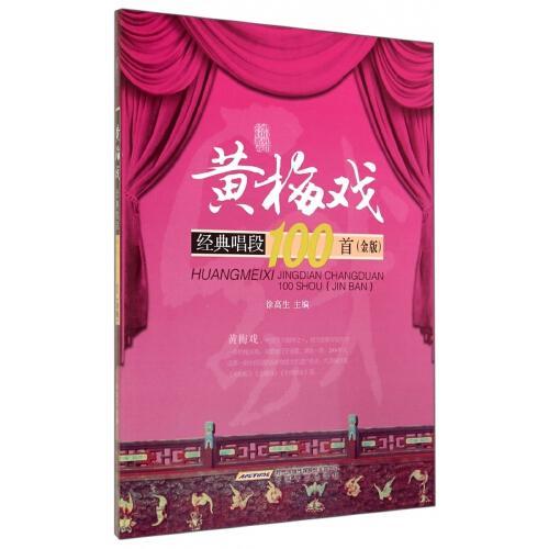 黄梅戏经典唱段100首(附光盘金版)