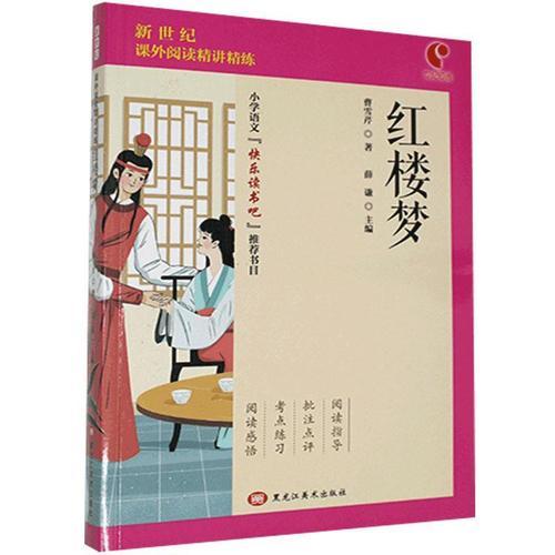 红楼梦小说  图书