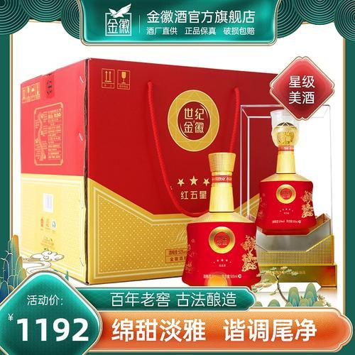 甘肃金徽酒50度世纪金徽红五星500ml*4整箱装浓香型